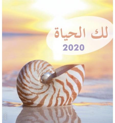 Calendrier Vie 2020 en Arabe